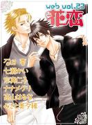 web花恋 vol.23(web花恋)