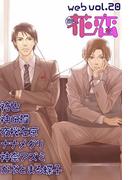 web花恋 vol.20(web花恋)