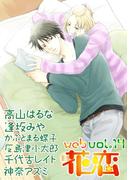 web花恋 vol.14(web花恋)