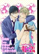 web花恋 vol.8(web花恋)