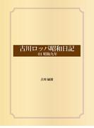 古川ロッパ昭和日記 01昭和九年