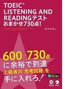 【期間限定価格】[新形式問題対応/音声DL付]TOEIC(R) LISTENING AND READING TEST おまかせ730点!