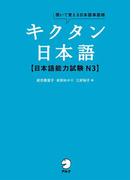 【期間限定価格】[音声DL付]キクタン日本語 日本語能力試験N3