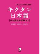 [音声DL付]キクタン日本語 日本語能力試験N2