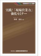 実践!「現場営業力」強化セミナー(KINZAIバリュー叢書)