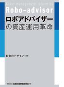 【期間限定価格】ロボアドバイザーの資産運用革命