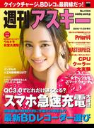 【期間限定価格】週刊アスキー No.1104 (2016年11月29日発行)(週刊アスキー)