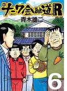 新ナニワ金融道R(リターンズ)(6)(SPA! comics)