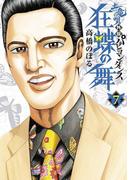 土竜の唄外伝 狂蝶の舞 7(ヤングサンデーコミックス)