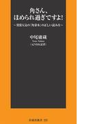 角さん、ほめられ過ぎですよ!~異常人気の「角栄本」の正しい読み方~(扶桑社新書)