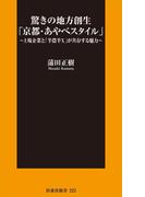 驚きの地方創生「京都・あやべスタイル」~上場企業と「半農半X」が共存する魅力(扶桑社新書)