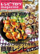 レシピブログmagazine Vol.10 秋号(扶桑社MOOK)