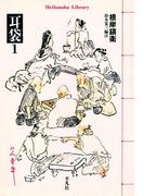 【全1-2セット】耳袋(平凡社ライブラリー)