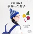 さくさく編める 手編みの帽子