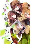 恋する王子の溺愛事情 艶声カレシ(オパール文庫)