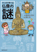 【期間限定価格】マンガで学べる仏像の謎(単行本(JTBパブリッシング))
