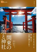 【期間限定価格】関東の聖地と神社(楽学ブックス)