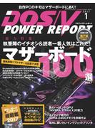 【期間限定価格】DOS/V POWER REPORT 2017年1月号