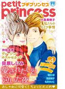 【期間限定価格】プチプリンセス 2016年 vol.4