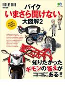 【期間限定価格】バイクいまさら聞けない大図解2