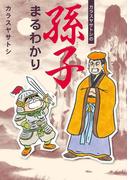 カラスヤサトシの孫子まるわかり(WINGS COMICS(ウィングスコミックス))