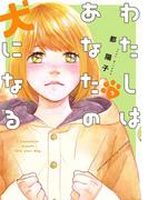 わたしはあなたの犬になる(3)(フィールコミックス)