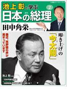 池上彰と学ぶ日本の総理  第2号 田中角栄(小学館ウィークリーブック)