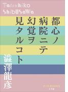 P+D BOOKS 都心ノ病院ニテ幻覚ヲ見タルコト(P+D BOOKS)