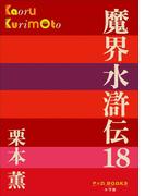 P+D BOOKS 魔界水滸伝 18(P+D BOOKS)