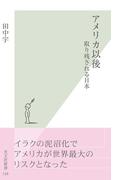 【期間限定・特別価格】アメリカ以後~取り残される日本~(光文社新書)