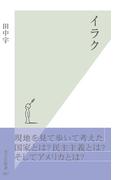 【期間限定・特別価格】イラク(光文社新書)