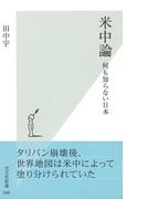 【期間限定・特別価格】米中論~何も知らない日本~(光文社新書)