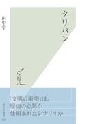 【期間限定・特別価格】タリバン(光文社新書)