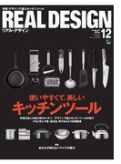 【期間限定価格】REAL DESIGN 2010年12月号 No.54