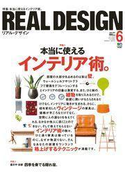 【期間限定価格】REAL DESIGN 2011年6月号 No.60