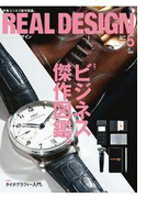 【期間限定価格】REAL DESIGN 2011年5月号 No.59