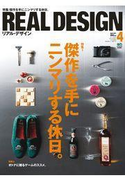 【期間限定価格】REAL DESIGN 2011年4月号 No.58