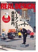 【期間限定価格】REAL DESIGN 2011年3月号 No.57