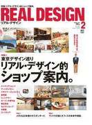 【期間限定価格】REAL DESIGN 2011年2月号 No.56