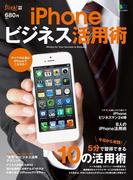【期間限定価格】iPhoneビジネス活用術