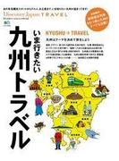 【期間限定価格】別冊Discover Japan TRAVEL いま行きたい九州トラベル