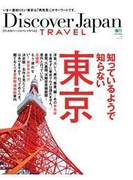 【期間限定価格】別冊Discover Japan TRAVEL vol.5 知っているようで知らない東京