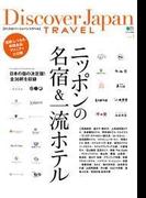 【期間限定価格】別冊Discover Japan TRAVEL vol.3 ニッポンの名宿&一流ホテル