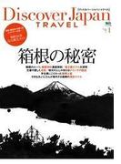 【期間限定価格】別冊Discover Japan TRAVEL vol.1 箱根の秘密