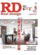 【期間限定価格】REAL DESIGN 2012年5月号