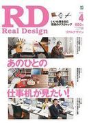 【期間限定価格】REAL DESIGN 2012年4月号