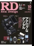 【期間限定価格】REAL DESIGN 2011年10月号