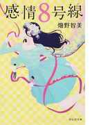 感情8号線 (祥伝社文庫)(祥伝社文庫)