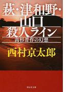 萩・津和野・山口殺人ライン 高杉晋作の幻想 (祥伝社文庫)(祥伝社文庫)