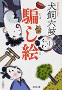 騙し絵 (祥伝社文庫)(祥伝社文庫)